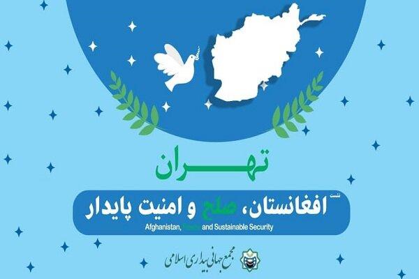 """""""Afganistan, Barış ve Sürdürülebilir Güvenlik"""" toplantısı Tahran'da"""