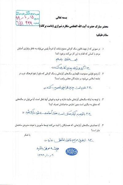 آیتالله مکارم شیرازی به چند استفتاء درباره سگ گردانی پاسخ دادند