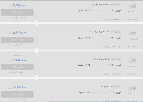 بلیت قطار مشهد با اعلام تعطیلی ۶ روزه تهران ۷۰۰ هزار تومان شد