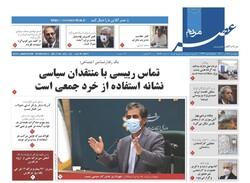 صفحه اول روزنامه های فارس ۲۸ تیر ۱۴۰۰