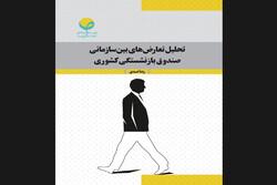 کتاب «تحلیل تعارضهای بینسازمانی صندوق بازنشستگی کشوری» چاپ شد