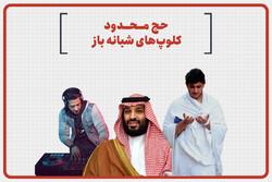 سعودی عرب میں حج محدود اور نائٹ کلب کھولنے کا پروگرام جاری