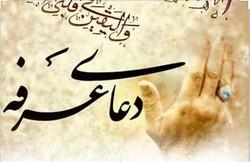 دعائے عرفہ عبد و معبود کے درمیان گہرے  رابطہ کا مظہر