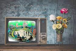 ۹۴ درصد کودکان برنامه های تلویزیون را دیده اند/ اعلام پربیننده ها