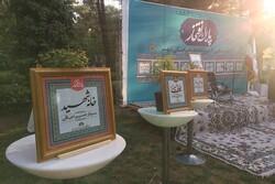 نخستین پلاک افتخار در کرمانشاه نصب شد