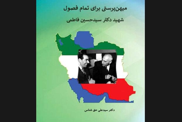 چاپ کتاب زندگی دکترفاطمی/ارجنامهای برای شهید مبارزه با استعمار