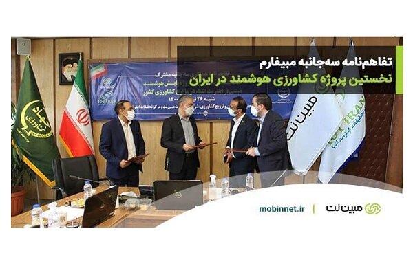 مبیننت نخستین پروژه کشاورزی هوشمند ایران را راهاندازی میکند