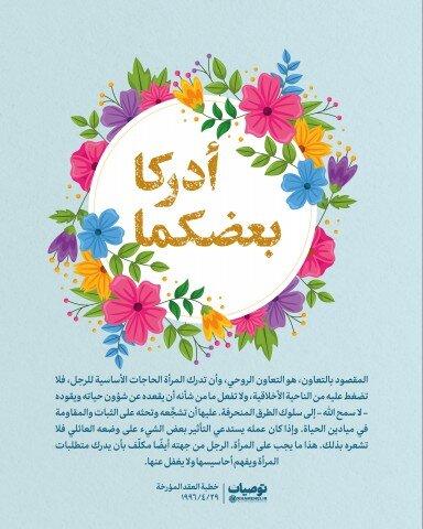 توصيات الإمام الخامنئي للأزواج الشابة