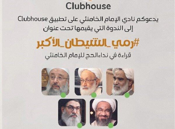"""قراءة نداء الامام الخامنئي تحت عنوان """"رمي الشیطان الاکبر"""""""