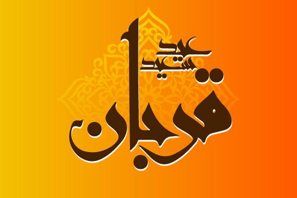 دبیرکل مجمع جهانی تقریب مذاهب فرارسیدن عید قربان را تبریک گفت