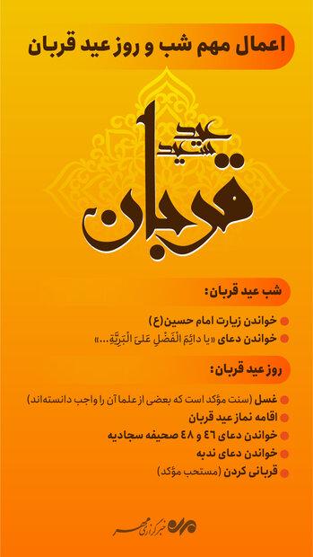 اعمال مهم شب و روز عید قربان
