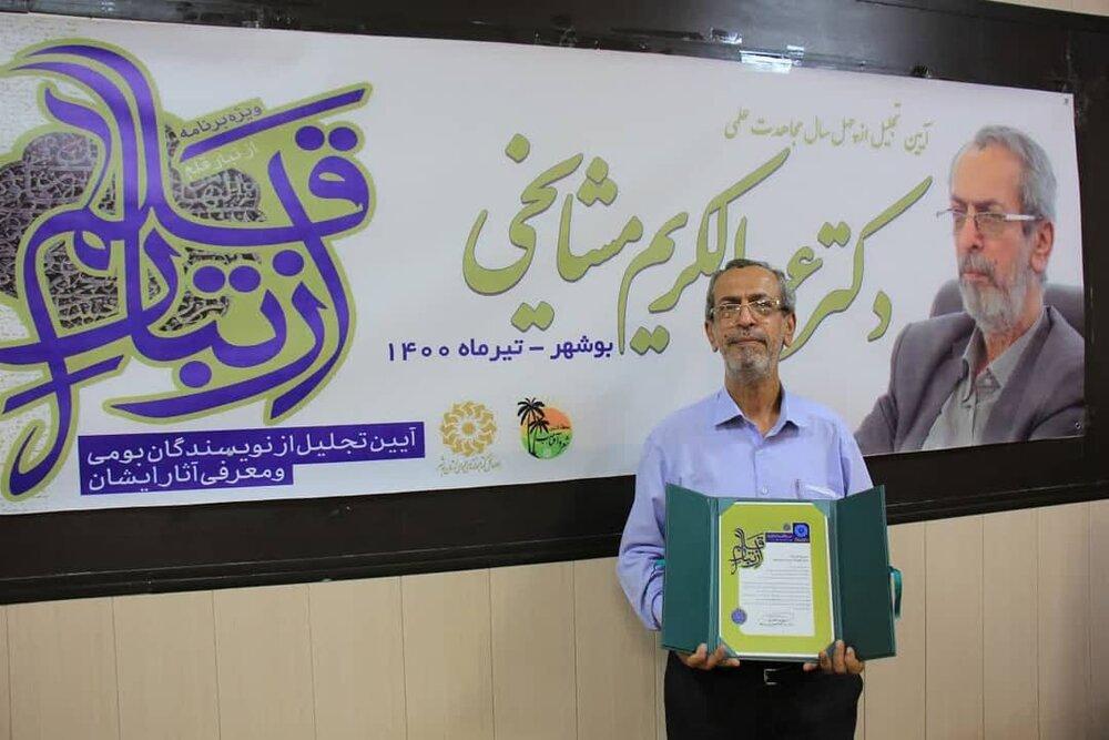 فرهیختگان و پژوهشگران استان بوشهر تجلیل میشوند
