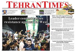 Front pages of Iran's English dailies on July 20