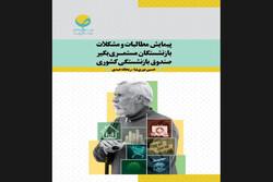چاپ کتابی درباره مطالبات و مشکلات بازنشستگان