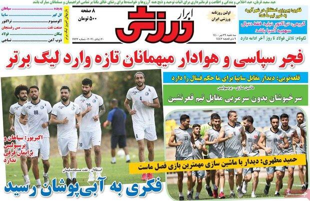 روزنامههای ورزشی سهشنبه ۲۹ تیر ۱۴۰۰