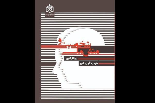 کتاب «شخصیت و منش ملی» در راه انتشار