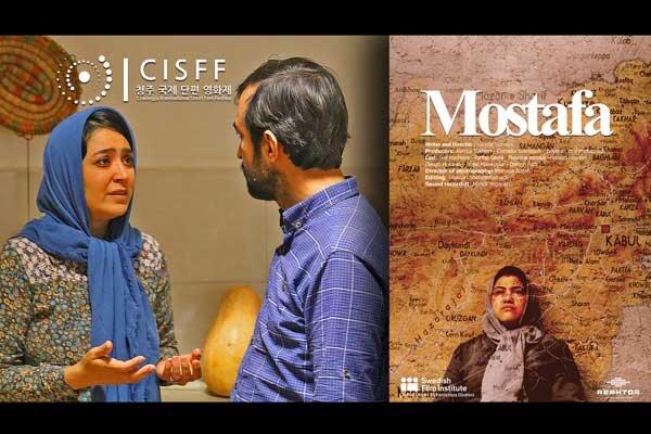 'Mostafa' to vie at Cheongju Intl. Short Film Festival