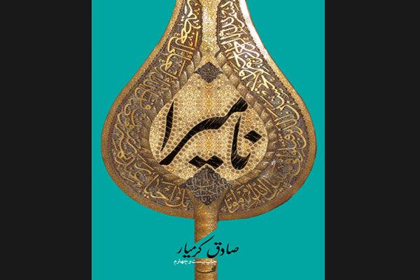 ترجمه عربی «نامیرا» در لبنان عرضه شد