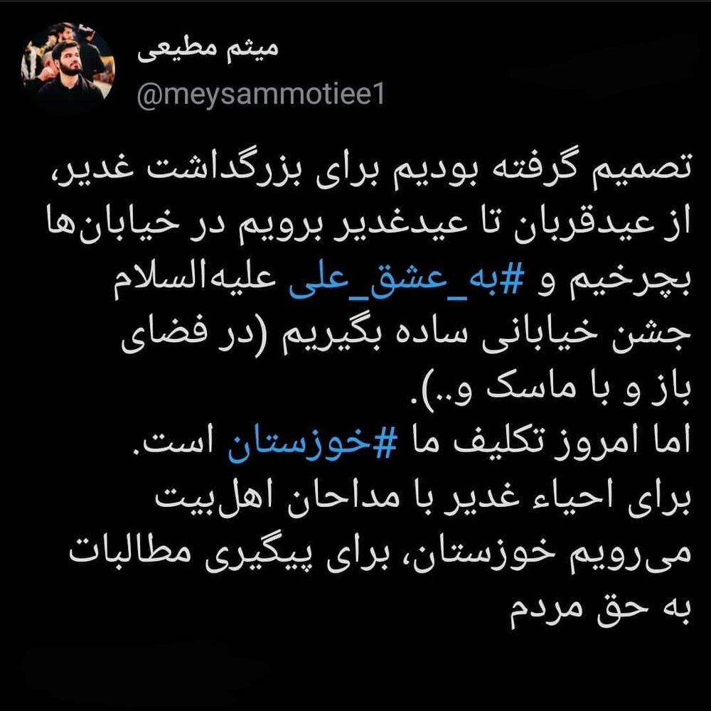 مداحان برای پیگیری مطالبات به حق مردم به خوزستان میروند