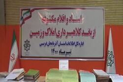 باند بزرگ کلاهبرداری در آذربایجان غربی متلاشی شد