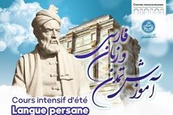 دوره تابستانی«آموزش تمدن و زبان فارسی» برگزار میشود