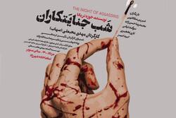 روایت خشونت خانوادگی در «شب جنایتکاران»/ اثری که نمایش درمانی است