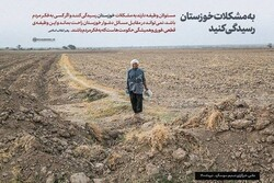 صوبہ خوزستان کے عوام کی مشکلات کو حل کرنا حکام کی اہم ذمہ داری