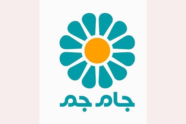 لوگوی جدید شبکه «جام جم» رونمایی شد