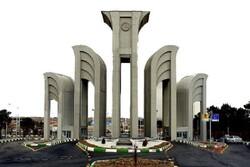 جامعة ايرانية تشارك في تنفيذ مشروعين علميين بالعالم