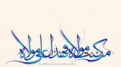 «گلبانگ ولایت»؛ ویژه برنامه رادیو قرآن در روز عید سعید غدیر