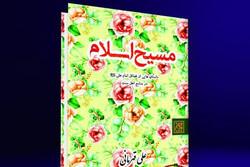 کتاب «مسیح اسلام» به چاپ هشتم رسید