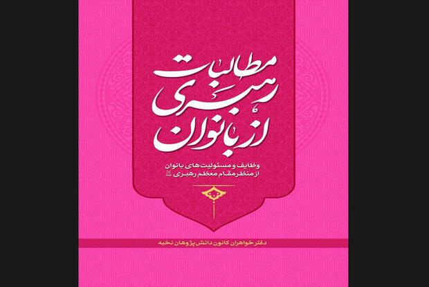 کتاب«مطالبات رهبری از بانوان» منتشر شد