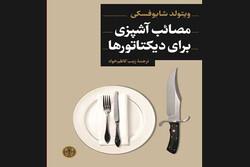 مصائب آشپزی برای دیکتاتورها بررسی میشود