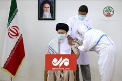 رہبر معظم انقلاب اسلامی نے ایرانی کورونا ویکسین کا دوسرا ڈوز لگوالیا