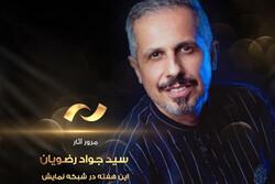 مرور آثار سید جواد رضویان در شبکه «نمایش»