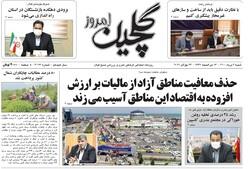 صفحه اول روزنامه های گیلان دوم مرداد ۱۴۰۰