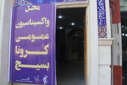 سومین مرکز تجمیعی واکسیناسیون کرونا در برازجان راهاندازی شد