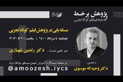 برگزاری نشست «پژوهش برخط» توسط انجمن سینمای جوانان ایران