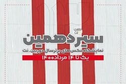 آثار عکاس مهر در یزد در نمایشگاه «دوربین.نت» به نمایش درآمد