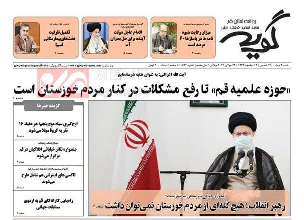 صفحه اول روزنامه های استان قم ۲ مرداد ۱۴۰۰
