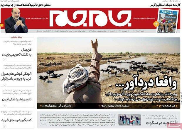 روزنامههای صبح شنبه ۲ مرداد ۱۴۰۰