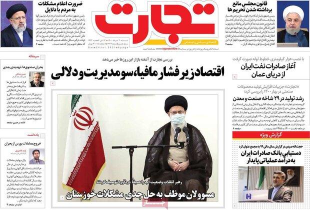 روزنامههای اقتصادی شنبه ۲ مرداد ۱۴۰۰