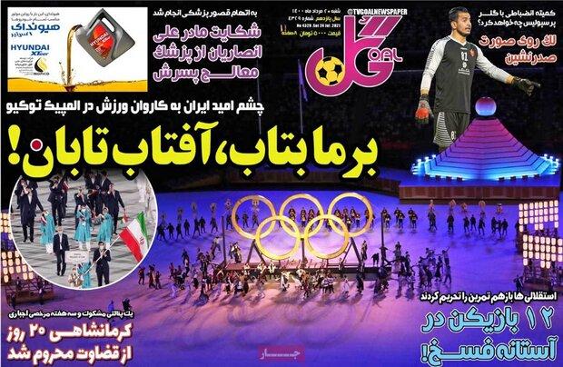روزنامههای ورزشی شنبه ۲ مرداد ۱۴۰۰