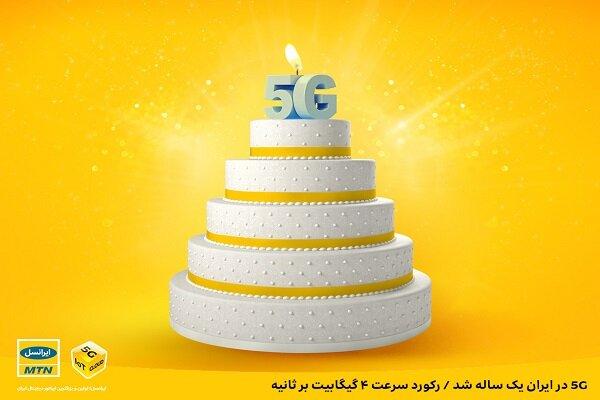 ۵G در ایران یک ساله شد/ رکورد سرعت ۴ گیگابیت بر ثانیه