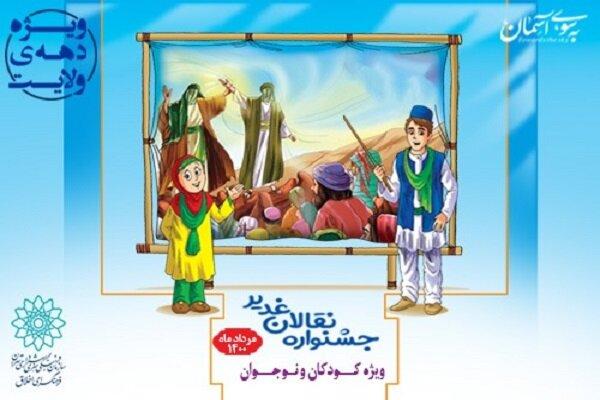 فراخوان جشنواره نقالان غدیر ویژه کودکان و نوجوانان در فضای مجازی