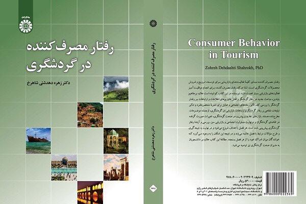 چگونگی رفتار مصرف کننده در گردشگری/ گردشگری و بازاریابی پسامدرن