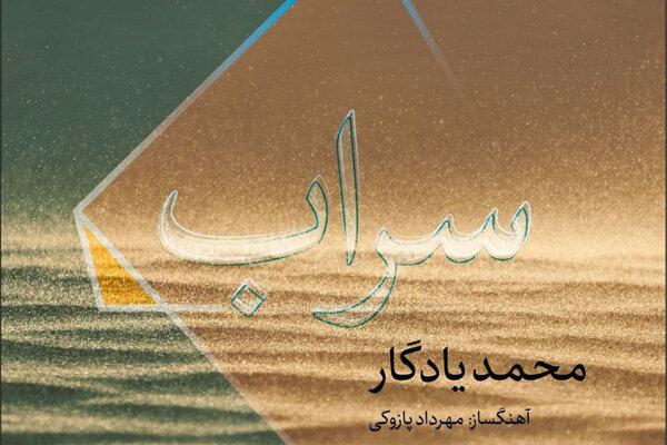 «سراب» با صدای محمدیادگار منتشر شد/ توضیحات تهیه کننده