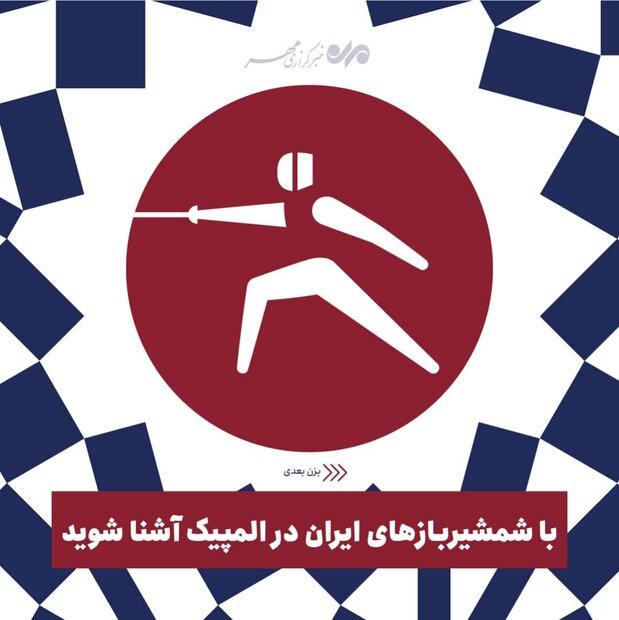 با شمشیربازهای ایران در المپیک آشنا شوید