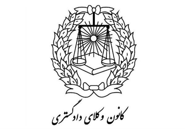 رئیس جدید کانون وکلای دادگستری گلستان انتخاب شد
