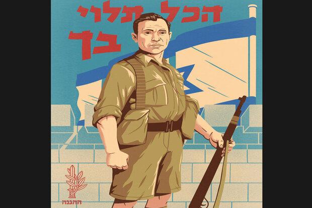 شکلگیری اسرائیل باحکمی اروپایی وخواهش بهرسمیتشناختن صهیونیستها